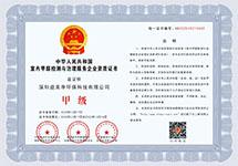甲醛治理资质证书